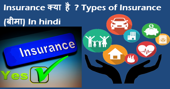 insurance kya hai types of insurance bima in hindi