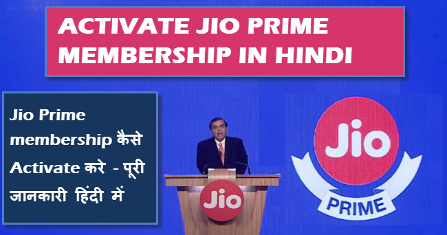jio prime membership kaise activate join kare puri jankari hindi me