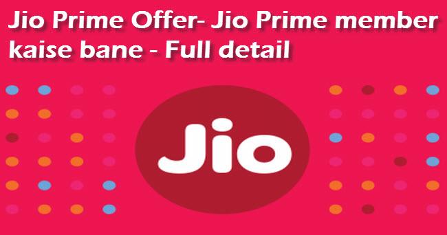 jio prime offer Jio prime member kaise bane puri jankari hindi me