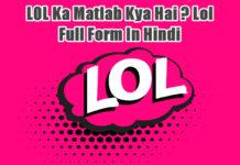 lol ka matlab kya hai lol full form in hindi