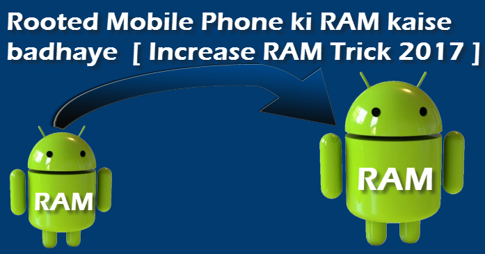 mobile phone ki ram kaise badhaye increase ram trick 2017 in hindi