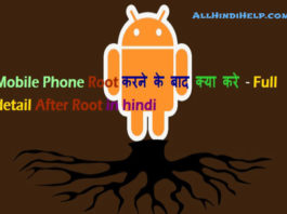 mobile phone root karne ke baad kya kare full detail after root in hindi