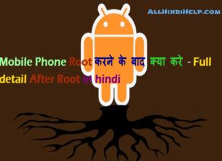 mobile phone root karne ke baad kya kare full detail after root in hindi