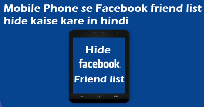 mobile phone se facebook friend list hide kaise kare