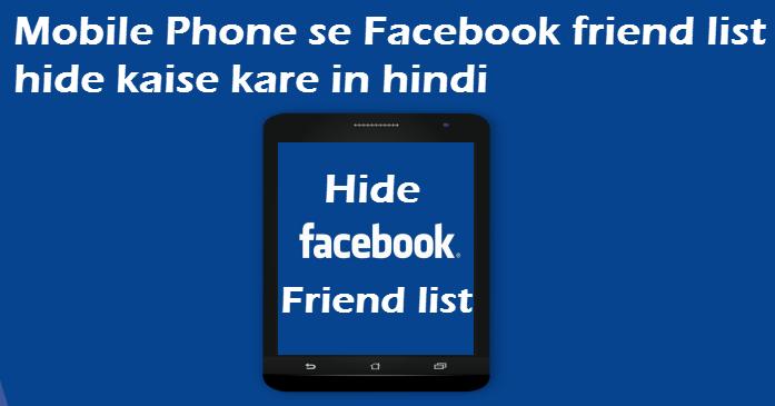mobile phone se facebook friend list hide kaise kare