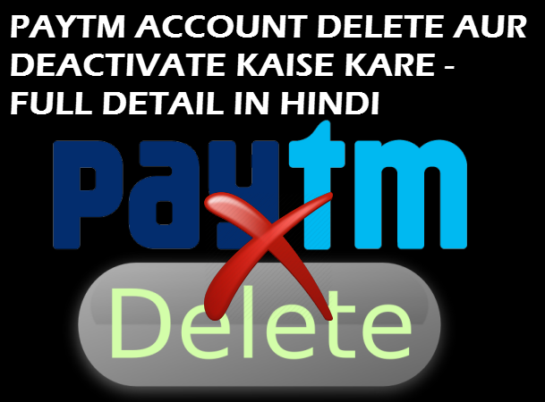 paytm account delete or deactivate kaise kare full detail in hindi