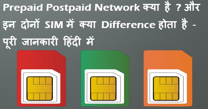prepaid postpaid network kya hai or in dono sim kya difference hota hai full detail