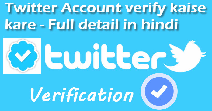 twitter account verify kaise kare full detail in hindi
