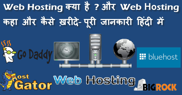 web hosting kya hai or web hosting kaha se or kaise kharide full detail in hindi