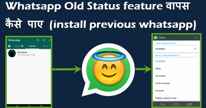 whatsapp old status feature wapas kaise paye install previous whatsapp