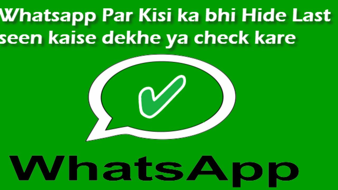 Whatsapp Par Kisi Ka Bhi Hide Last Seen kaise dekhe ya