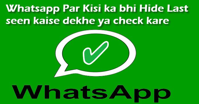 whatsapp par kisi ka bhi hide last seen kaise dekhe ya check kare