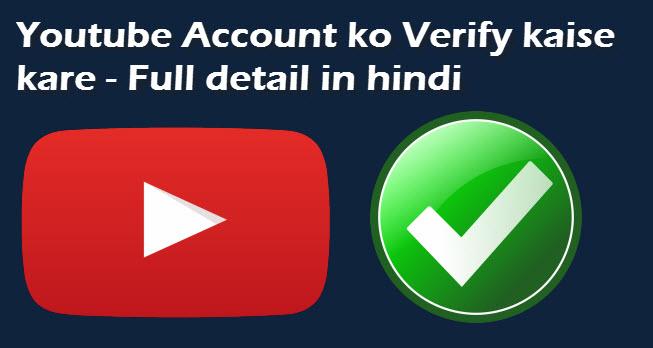 apna youtube account verified kaise banate hai