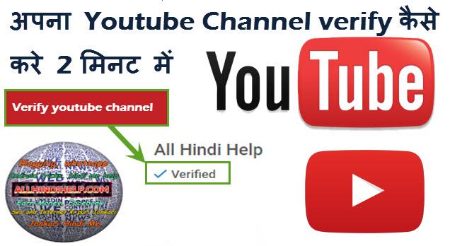 youtube channel ko verify kaise kare full detail in hindi