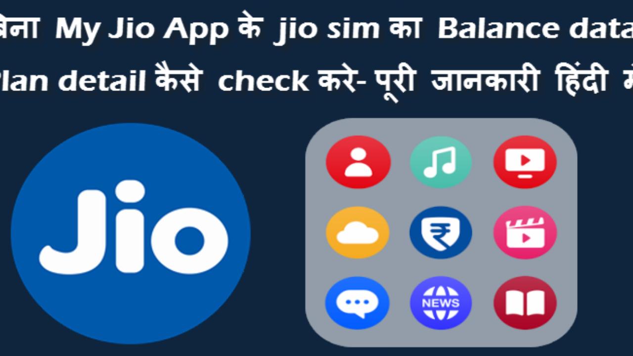 Bina My Jio App Ke Jio Sim Balance Data Plan Detail Kaise Check Kare