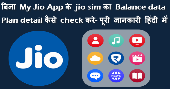 without my jio app ke jio sim balance data plan detail kaise check kare