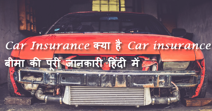 car insurance kya hai car insurance ki puri jankari hindi me