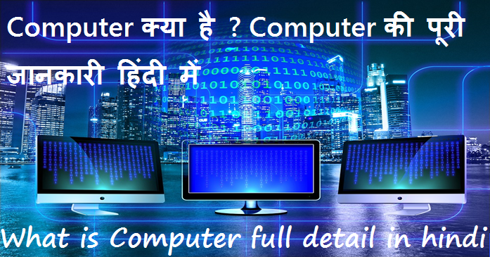 computer kya hai what is computer full detail in hindi