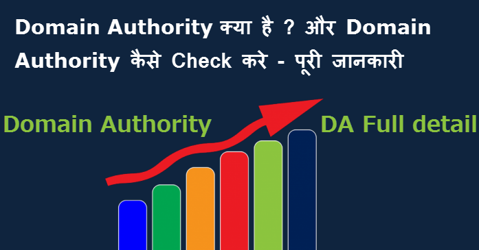 domain authority kya hai Aur kaise check kare full detail
