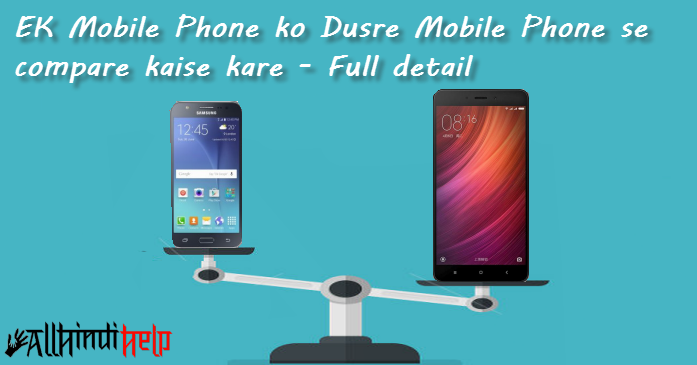 ek mobile phone ko dusre phone se compare kaise kare full detail in hindi