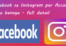 facebook se instagram par account kaise banaye fulldetail