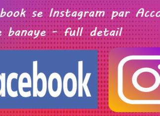 facebook se instagram par account kaise banaye fulldetail