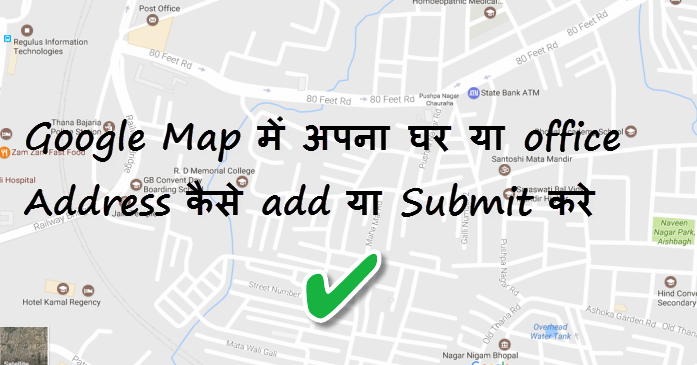 google map me apna ghar ya office address kaise add ya submit kare