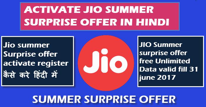 jio summer surprise offer kaise activate register kare 303 me