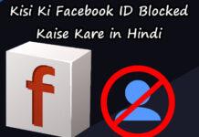 kisi ki facebook id blocked kaise kare in hindi