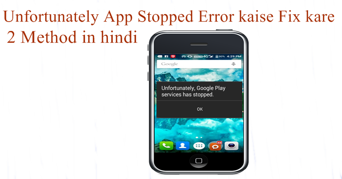 unfortunately app stopped error kaise fix kare 2 method in hindi
