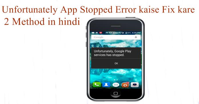 unfortunately app stopped error kaise fix kare 2 method in hindi