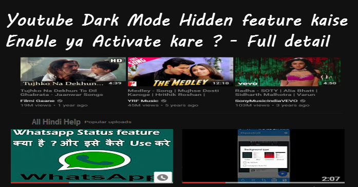 youtube dark mode feature kaise enable activate karefull detail