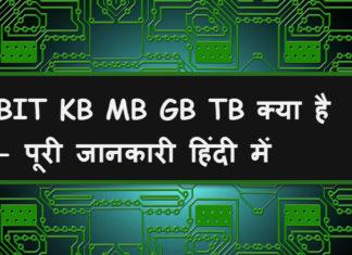 bit kb mb gb tb kya hai full detaill in hindi