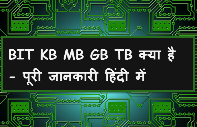 Bit Kb Mb Gb Tb Kya Hai What Is Kb Mb Gb Tb Full Detail In