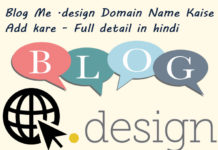 blog me design domain name kaise add kare in hindi
