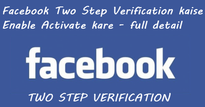 facebook two step verification kaise enable activate kare