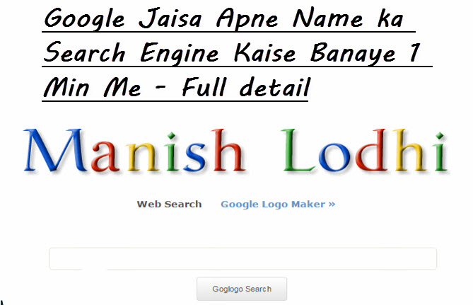 google jaisa apne name ka search engine kaise banaye 1 min me