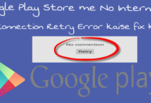 google play store no internet connection retry error fix kaise kare