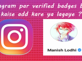instagram par verified badges blue tick kaise add kare ya lagaye