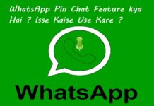 whatsapp pin chat feature kya hai isse kaise use kare
