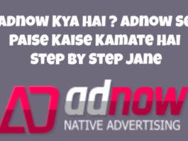 adnow kya hai aur adnow se paise kaise kamate hai step by step jane