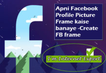 facebook profile picture frame kaise banaye full detail