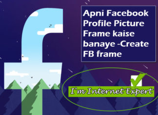 facebook profile picture frame kaise banaye full detail