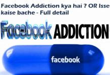 facebook addiction kya hai or isse kaise bache