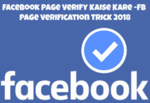 facebook page verify kaise kare fb page verification trick 2018