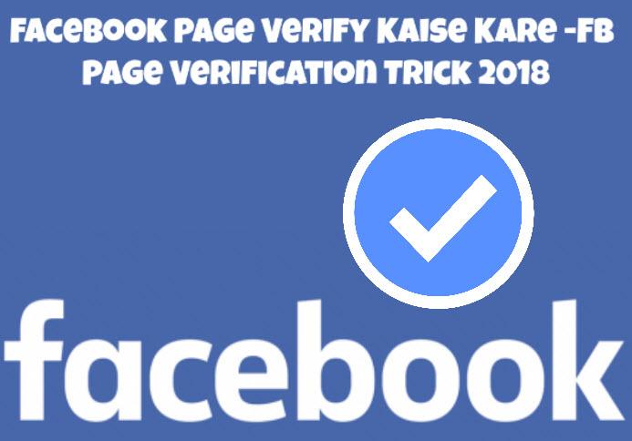 facebook page verify kaise kare fb page verification trick 2018