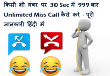kisi bhi number par 30 sec me 999 baar unlimited miss call kaise kare