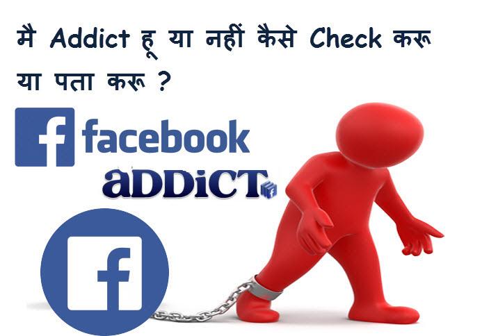 me facebook addict hu ya nahi kaise check karu ya pata karu