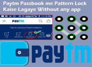 paytm passbook me pattern lock kaise lagaye without any app