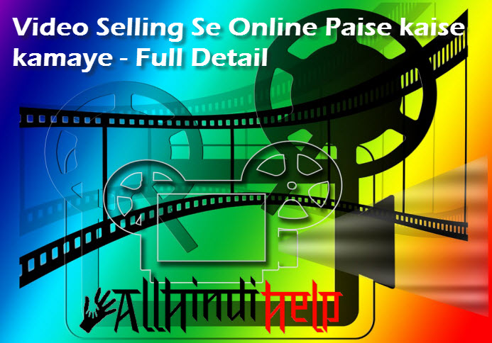 video selling se paise kaise kamaye full detail